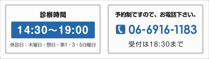 電話06-6916-1183、診察時間は14:30から20:00まで